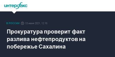 Прокуратура проверит факт разлива нефтепродуктов на побережье Сахалина