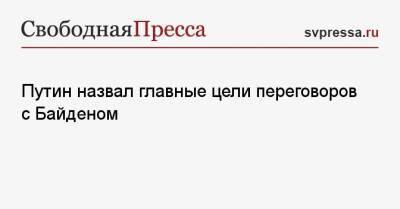 Путин назвал главные цели переговоров с Байденом