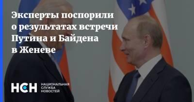 Эксперты поспорили о результатах встречи Путина и Байдена в Женеве
