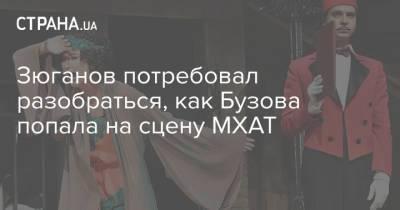 Зюганов потребовал разобраться, как Бузова попала на сцену МХАТ
