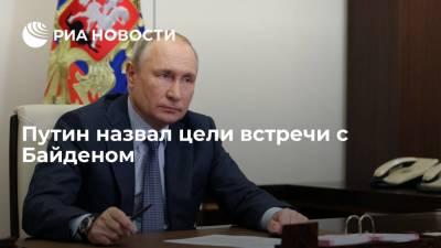 Путин назвал главные цели встречи с Байденом в Женеве