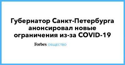 Губернатор Санкт-Петербурга анонсировал новые ограничения из-за COVID-19