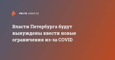 Власти Петербурга будут вынуждены ввести новые ограничения из-за COVID