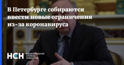 В Петербурге собираются ввести новые ограничения из-за коронавируса