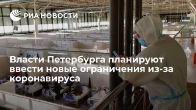 Власти Петербурга заявили о намерении ввести новые ограничения из-за ситуации с коронавирусом