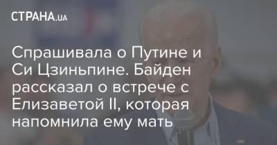 Спрашивала о Путине и Си Цзиньпине. Байден рассказал о встрече с Елизаветой II, которая напомнила ему мать