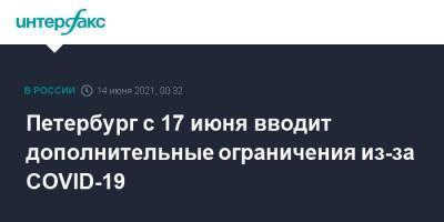 Петербург с 17 июня вводит дополнительные ограничения из-за COVID-19