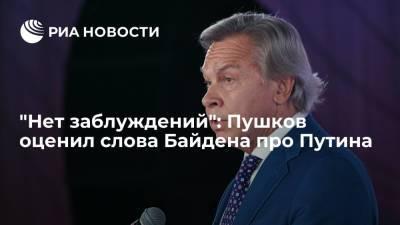 Сенатор Пушков назвал интересным ответ Байдена на вопрос о Путине