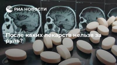 Эксперт перечислил лекарства, после приема которых водителю нельзя садиться за руль