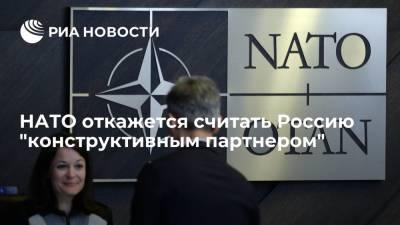 """В Белом доме заявили, что НАТО откажется считать Россию """"конструктивным партнером"""""""