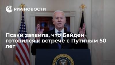 Псаки заявила о 50 годах подготовки Джо Байдена к встрече с Путиным