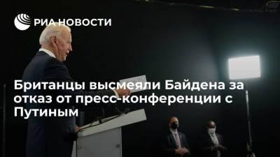 Читатели Daily Mail высмеяли Байдена за отказ от пресс-конференции с Путиным