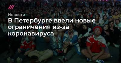 В Петербурге ввели новые ограничения из-за коронавируса
