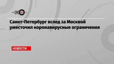 Санкт-Петербург вслед за Москвой ужесточил коронавирусные ограничения