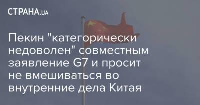 """Пекин """"категорически недоволен"""" совместным заявление G7 и просит не вмешиваться во внутренние дела Китая"""