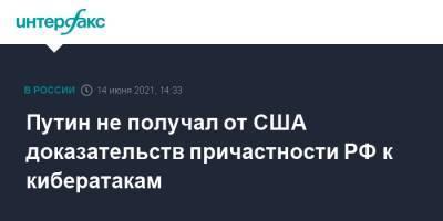 Путин не получал от США доказательств причастности РФ к кибератакам