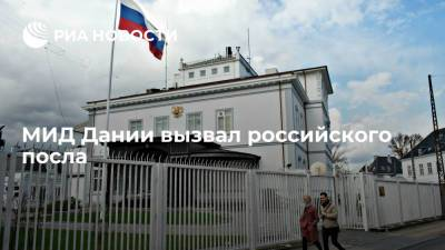 МИД Дании вызвал российского посла после сообщений о нарушении воздушного пространства