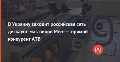 В Украину заходит российская сеть дискаунт-магазинов Mere — прямой конкурент АТБ