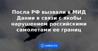 Посла РФ вызвали в МИД Дании в связи с якобы нарушением российскими самолетами ее границ