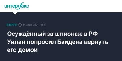 Осуждённый за шпионаж в РФ Уилан попросил Байдена вернуть его домой