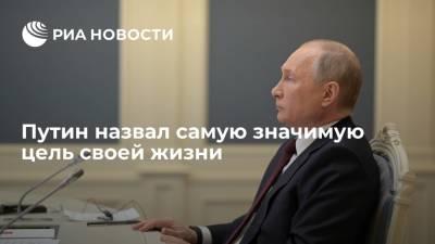 Путин назвал укрепление России самой значимой задачей своей жизни