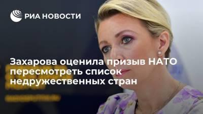 Захарова оценила призыв НАТО к России пересмотреть список недружественных стран