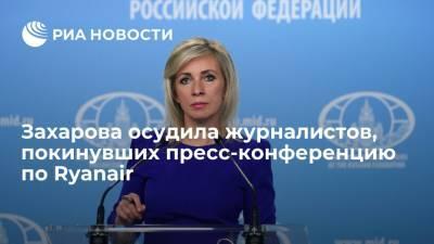 Захарова назвала журналистов Би-би-си, покинувших пресс-конференцию по Ryanair, лицемерами