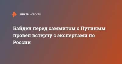 Байден перед саммитом с Путиным провел встерчу с экспертами по России