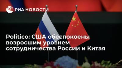Politico: Белый дом обеспокоен возросшим уровнем сотрудничества России и Китая