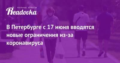 В Петербурге с 17 июня вводятся новые ограничения из-за коронавируса