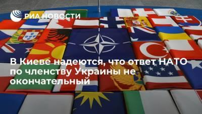 В Киеве заявили, что ждут конкретики о перспективах в НАТО после встречи Путина с Байденом