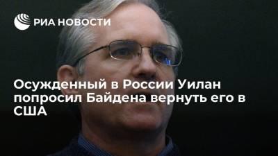 Осужденный в России за шпионаж американец Пол Уилан попросил Джо Байдена вернуть его в США
