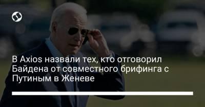 В Axios назвали тех, кто отговорил Байдена от совместного брифинга с Путиным в Женеве