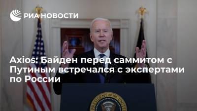Axios: Джо Байден перед саммитом с Владимиром Путиным встречался с экспертами по России