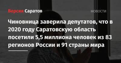 Чиновница заверила депутатов, что в 2020 году Саратовскую область посетили 5,5 миллиона человек из 83 регионов России и 91 страны мира