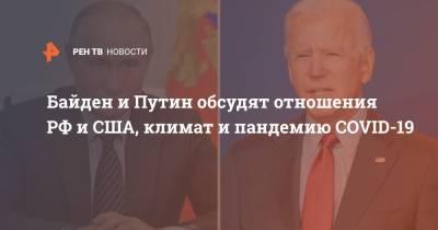Байден и Путин обсудят отношения РФ и США, климат и пандемию COVID-19