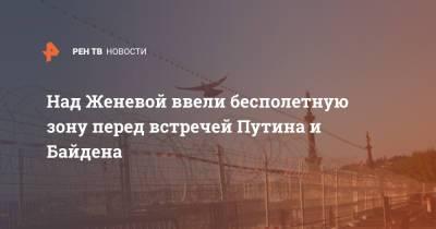 Над Женевой ввели бесполетную зону перед встречей Путина и Байдена