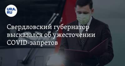 Свердловский губернатор высказался об ужесточении COVID-запретов