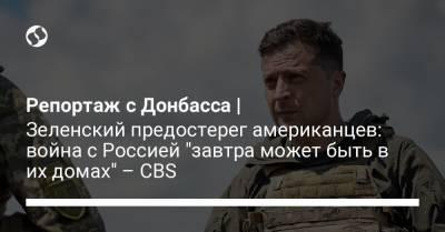 """Репортаж с Донбасса   Зеленский предостерег американцев: война с Россией """"завтра может быть в их домах"""" – CBS"""