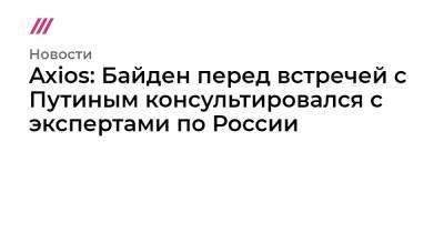 Axios: Байден перед встречей с Путиным консультировался с экспертами по России