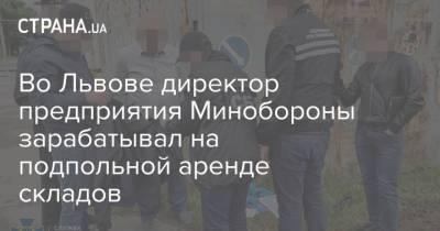 Во Львове директор предприятия Минобороны зарабатывал на подпольной аренде складов