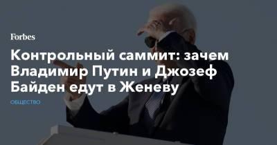 Контрольный саммит: зачем Владимир Путин и Джозеф Байден едут в Женеву