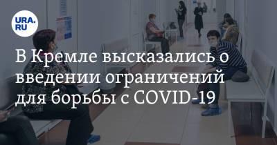 В Кремле высказались о введении ограничений для борьбы с COVID-19