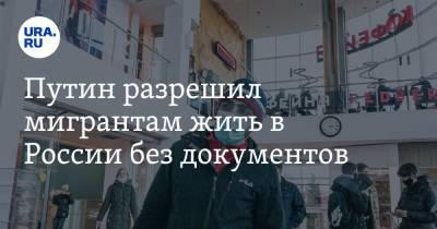 Путин разрешил мигрантам жить в России без документов. Сроки