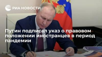 Путин подписал указ о правовом положении иностранцев в России в период пандемии