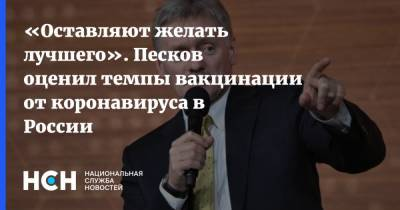 «Оставляют желать лучшего». Песков оценил темпы вакцинации от коронавируса в России