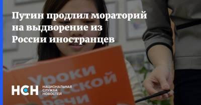 Путин продлил мораторий на выдворение из России иностранцев