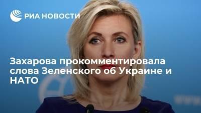 Захарова прокомментировала слова Зеленского о том, что Украину должны пригласить в НАТО