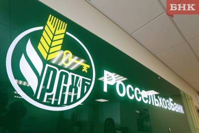 У жителей Коми сохраняется возможность воспользоваться акцией «Жаркий процент» в Россельхозбанке