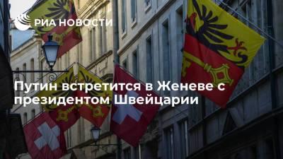 Путин после саммита с Байденом проведет встречу с президентом Швейцарии Ги Пармеленом